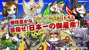 Androidアプリ「のぶニャがの野望 ニャぷり! -ねこまみれ戦国RPG-」のスクリーンショット 1枚目