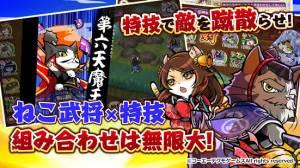Androidアプリ「のぶニャがの野望 ニャぷり! -ねこまみれ戦国RPG-」のスクリーンショット 2枚目