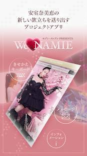 Androidアプリ「セブンイレブン PRESENTS WE LOVE NAMIE」のスクリーンショット 1枚目