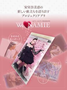 Androidアプリ「セブンイレブン PRESENTS WE LOVE NAMIE」のスクリーンショット 4枚目
