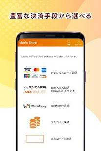 Androidアプリ「Music Store powered by レコチョク」のスクリーンショット 5枚目