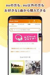Androidアプリ「Music Store powered by レコチョク」のスクリーンショット 1枚目