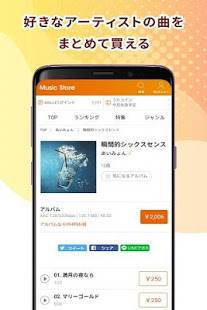 Androidアプリ「Music Store powered by レコチョク」のスクリーンショット 3枚目