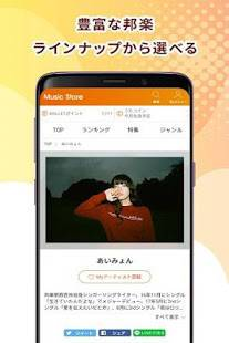 Androidアプリ「Music Store powered by レコチョク」のスクリーンショット 2枚目