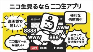 Androidアプリ「ニコニコ生放送」のスクリーンショット 1枚目