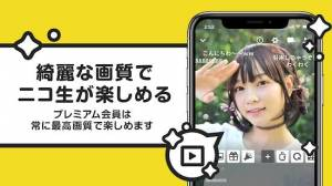 Androidアプリ「ニコニコ生放送」のスクリーンショット 2枚目