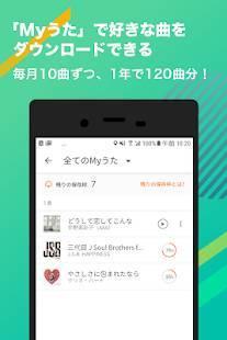 Androidアプリ「うたパス-音楽プレーヤー付聴き放題アプリ」のスクリーンショット 3枚目