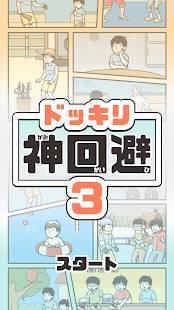 Androidアプリ「ドッキリ神回避3 -脱出ゲーム」のスクリーンショット 1枚目