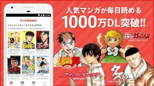 Androidアプリ「マンガBANG!人気漫画が毎日読めるマンガアプリ」のスクリーンショット 1枚目