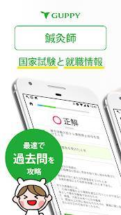Androidアプリ「鍼灸師 国家試験&就職情報【グッピー】」のスクリーンショット 1枚目