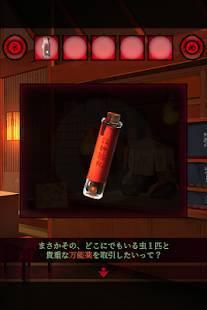 Androidアプリ「脱出ゲーム あやかし夜市」のスクリーンショット 3枚目