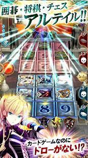 Androidアプリ「アルテイルNEO」のスクリーンショット 2枚目