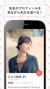 Androidアプリ「英会話レッスン予約アプリ - フラミンゴ(Flamingo)」のスクリーンショット 3枚目