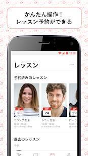 Androidアプリ「英会話レッスン予約アプリ - フラミンゴ(Flamingo)」のスクリーンショット 5枚目