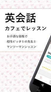 Androidアプリ「英会話レッスン予約アプリ - フラミンゴ(Flamingo)」のスクリーンショット 1枚目