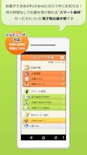Androidアプリ「ヘルスケア手帳 - 電子お薬手帳アプリ 【新アプリ】」のスクリーンショット 1枚目