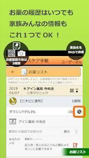 Androidアプリ「ヘルスケア手帳 - 電子お薬手帳アプリ 【新アプリ】」のスクリーンショット 5枚目