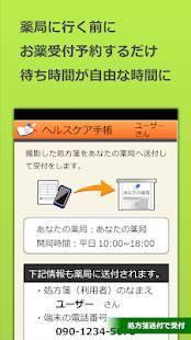 Androidアプリ「ヘルスケア手帳 - 電子お薬手帳アプリ 【新アプリ】」のスクリーンショット 2枚目