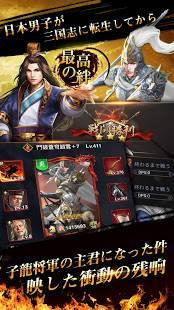 Androidアプリ「三国志·趙雲英雄伝~本格三国志RPGゲーム」のスクリーンショット 1枚目