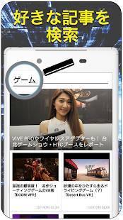 Androidアプリ「VR・プログラミングニュース by ASCII.jp」のスクリーンショット 4枚目