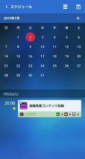 Androidアプリ「ファイナルファンタジーXIV コンパニオン」のスクリーンショット 4枚目