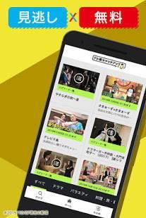 Androidアプリ「テレ朝キャッチアップ」のスクリーンショット 1枚目