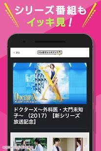 Androidアプリ「テレ朝キャッチアップ」のスクリーンショット 5枚目