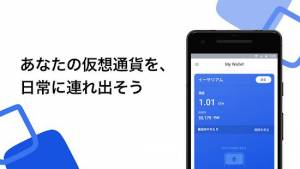 Androidアプリ「Wei Wallet」のスクリーンショット 1枚目