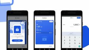 Androidアプリ「Wei Wallet」のスクリーンショット 2枚目