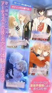 Androidアプリ「イケメンライブ 恋の歌をキミに 乙女・恋愛ゲーム」のスクリーンショット 4枚目