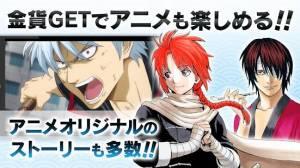 Androidアプリ「銀魂公式アプリ - コミックもアニメもノベルも全部楽しめるってマジかァァァ!」のスクリーンショット 3枚目