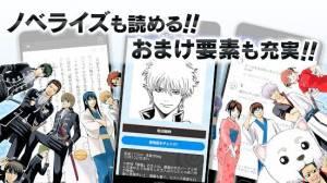 Androidアプリ「銀魂公式アプリ - コミックもアニメもノベルも全部楽しめるってマジかァァァ!」のスクリーンショット 4枚目