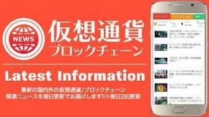 Androidアプリ「ICO channel-仮想通貨ニュースアプリ」のスクリーンショット 1枚目