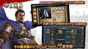 Androidアプリ「新三國志:コーエーテクモゲームス完全監修」のスクリーンショット 4枚目