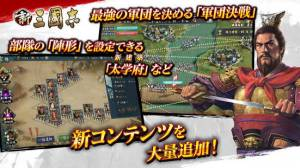 Androidアプリ「新三國志:コーエーテクモゲームス完全監修」のスクリーンショット 5枚目