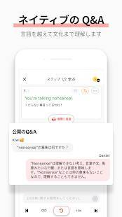 Androidアプリ「英語リスニングの神: 英会話 勉強 学習〜RedKiwi! 英単語/英文法/英語発音/シャドーイング」のスクリーンショット 4枚目