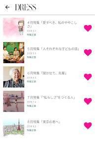 Androidアプリ「DRESS -自分らしく輝きたい女性のためのWebメディア-」のスクリーンショット 4枚目