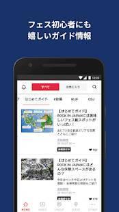 Androidアプリ「Jフェス - ロッキング・オンのフェス公式アプリ」のスクリーンショット 3枚目
