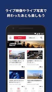 Androidアプリ「Jフェス - ロッキング・オンのフェス公式アプリ」のスクリーンショット 5枚目