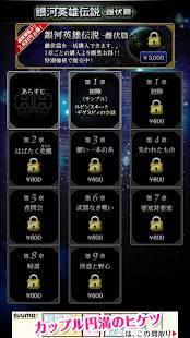 Androidアプリ「銀河英雄伝説03 雌伏篇 -朗読-」のスクリーンショット 5枚目