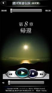Androidアプリ「銀河英雄伝説03 雌伏篇 -朗読-」のスクリーンショット 4枚目
