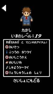 Androidアプリ「キミへの復活の呪文」のスクリーンショット 5枚目