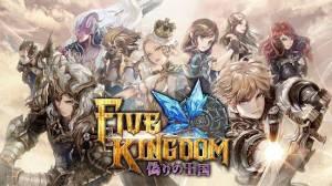Androidアプリ「ファイブキングダム―偽りの王国―」のスクリーンショット 1枚目
