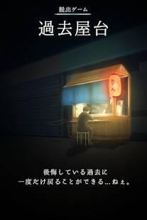 Androidアプリ「脱出ゲーム 過去屋台」のスクリーンショット 1枚目