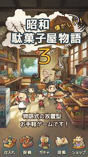 Androidアプリ「ずっと心にしみる育成ゲーム「昭和駄菓子屋物語3」 ~おばあちゃんとねこ~」のスクリーンショット 1枚目