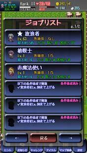 Androidアプリ「Eternal Rogue ~エターナルローグ~」のスクリーンショット 4枚目