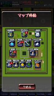 Androidアプリ「Eternal Rogue ~エターナルローグ~」のスクリーンショット 3枚目