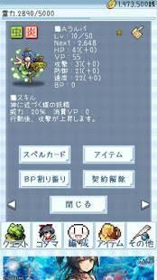 Androidアプリ「東方玉霊宮」のスクリーンショット 4枚目