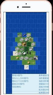 Androidアプリ「島あげます~箱庭諸島~」のスクリーンショット 1枚目