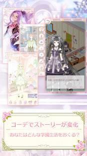 Androidアプリ「花園学園 - 恋愛お着替えRPG - 魔王と女神の転生」のスクリーンショット 2枚目